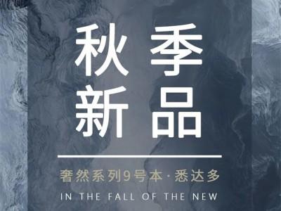 雅菲壁布秋季新品丨奢然系列9号本-悉达多
