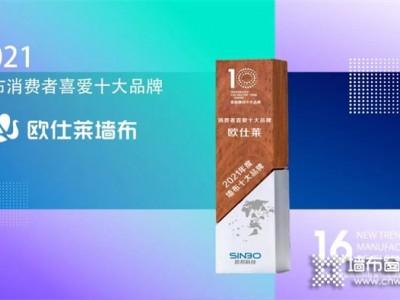 """欧仕莱墙布荣获2021年度""""消费者喜爱的墙布十大品牌"""""""